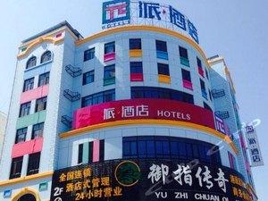 派酒店(咸陽楊凌公園路店)