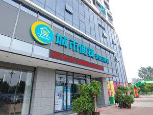 城市便捷酒店(漯河昌建東外灘店)