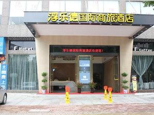 瀏陽浮樂德國際商旅酒店