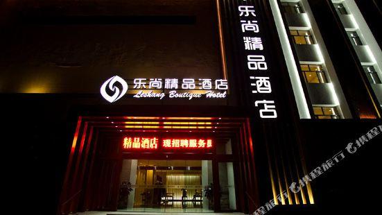 克拉瑪依樂尚精品酒店