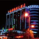 撫順南海綠洲大酒店
