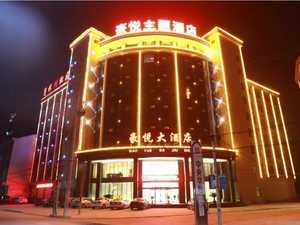 黃梅豪悅主題酒店