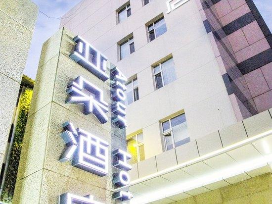临汾车站街亚朵酒店