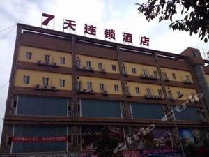 7天連鎖酒店(清鎮東門橋店)