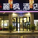 麗楓酒店(哈爾濱西站萬達廣場店)