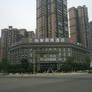 怡家麗璟酒店(德陽分店)