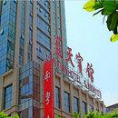 上海藍天賓館