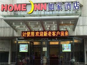 如家快捷酒店(淮南火車站店)