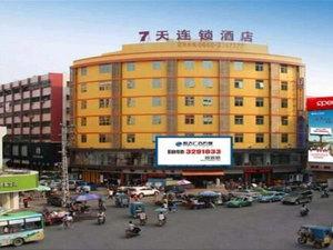 7天連鎖酒店(汕尾二馬路商業街店)