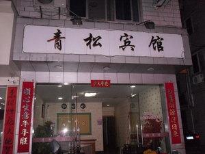 慶元青松賓館