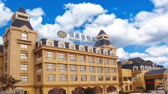 泰安銀座佳悦酒店