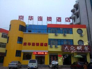 京華連鎖酒店(清河火車站店)
