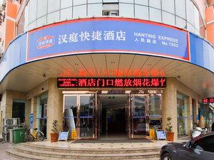 漢庭酒店(六安人民路店)