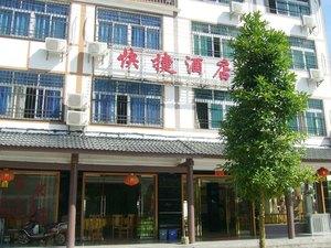 龍虎山快捷酒店