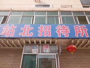 朝陽站北招待所