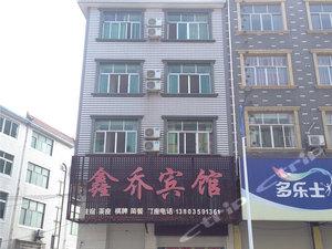廣豐鑫喬賓館
