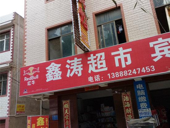 昆明鑫涛宾馆