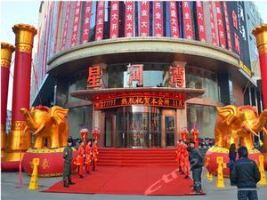 呂梁廣惠大酒店(原星河灣酒店)