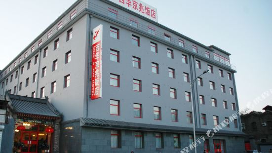 King's Joy Hotel Beijing (Beijing Tian'anmen)