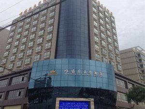 慶陽唯客樂王子酒店