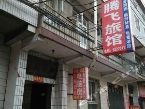 高平騰飛旅館