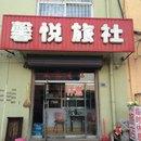 阜新馨悅旅社