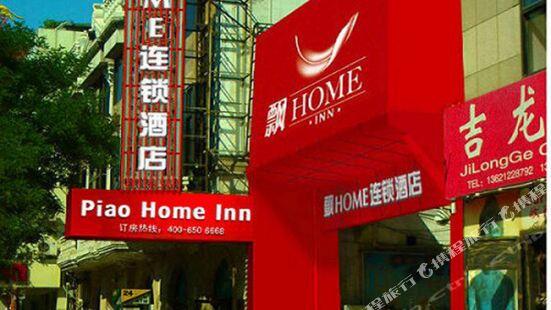 Piao Home Inn (Beijing Wangfujing Pedestrian Street)