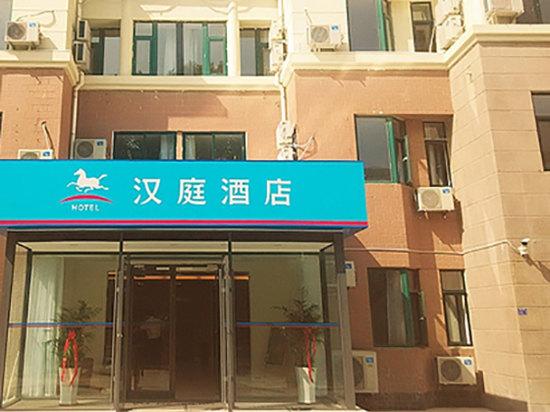 汉庭酒店(青岛重庆中路振华路店)
