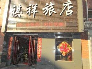 鶴崗祺祥旅店