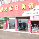 赤壁陽光公寓