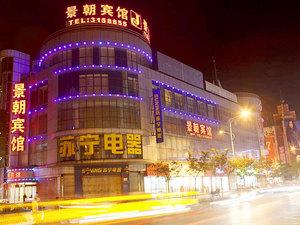 海城景朝賓館