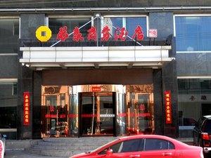 神木長泰商務酒店