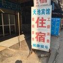 潛江天地賓館