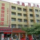 六盤水豐鑫假日酒店
