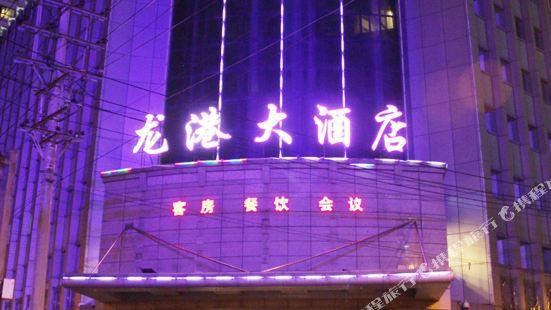 牡丹江龍港大酒店