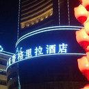鳳縣中苑香格里拉酒店