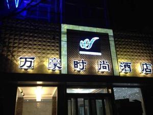 尉氏萬豪時尚酒店