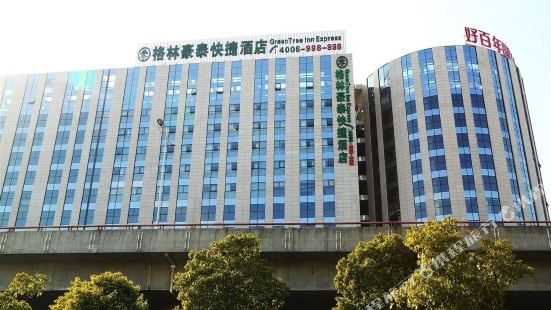 GreenTree Inn (Suzhou Railway Station north square)