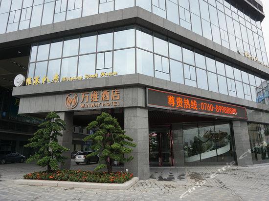 中山万维酒店