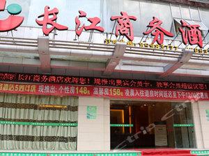 福清長江商務酒店