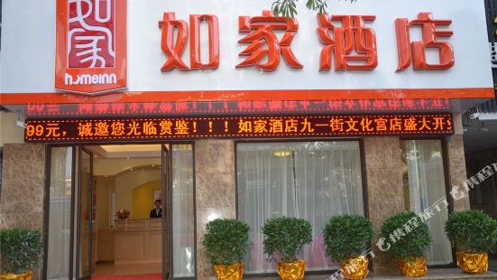 Home Inn (Quanzhou Jiuyi Street Cultural Palace)
