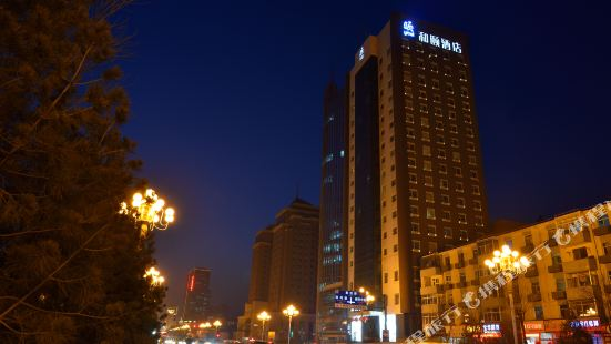 和頤至尚酒店(太原府東街柳巷北口店)