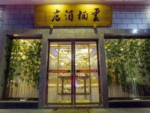 宜賓云棲酒店