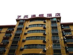 7天連鎖酒店(瀏陽人民路步行街店)