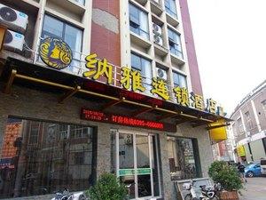 納雅連鎖酒店(漯河新天地店)