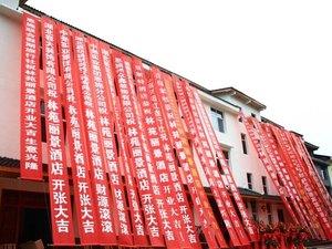 咸豐林苑麗景酒店