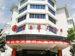衡陽南岳華天假日大酒店