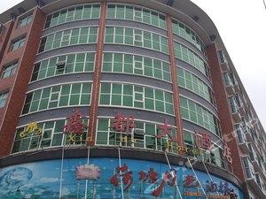 醴陵鑫都大酒店