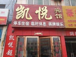 魯山凱悅賓館