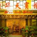 臨湘華天賓館